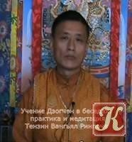 Учение Дзогчен в беседах: практика и медитация