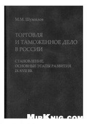 Книга Торговля и таможенное дело в России: становление, основные этапы развития (IX-XVII вв.