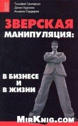 Книга Зверская манипуляция: в бизнесе и в жизни