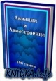 Книга 100 технических книг по авиации и авиастроению