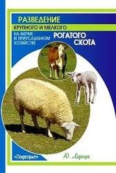Книга Разведение крупного и мелкого рогатого скота на ферме и приусадебном хозяйстве