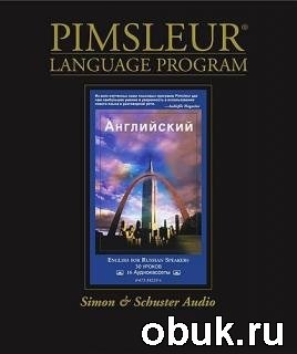 Аудиокнига Американский английский по методу доктора Пимслера (уровень 2)