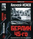 Книга Берлин 45-го. Сражения в логове зверя