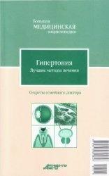 Книга Гипертония. Лучшие методы лечения