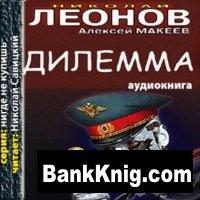 Аудиокнига Николай Леонов, Алексей Макеев - Дилемма (аудиокнига)  3358,72Мб