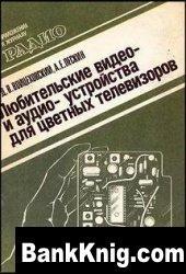 Книга Любительские видео- и аудиоустройства для цветных телевизоров djvu    3,5Мб