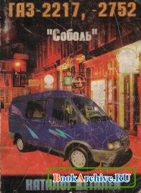 """Книга Каталог деталей и сборочных единиц автомобилей """"Соболь"""" ГАЗ-2217, ГАЗ-22171, ГАЗ-2752."""