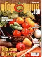 Журнал Огородник № 10 2004 / № 1-8 2005 pdf,djvu 260Мб скачать книгу бесплатно