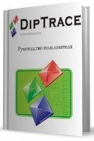 Аудиокнига DipTrace. Руководство пользователя pdf 10,3Мб