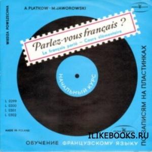 Аудиокнига Platkow A., Jaworowski M. - Perlez-vous francais? Le francais parle - Cours elementaire (аудиокнига)