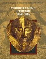 Книга Удивительные эгейские царства rtf 7,54Мб