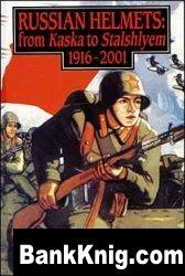 Книга Russian helmets: from kaska to stalshlyem 1916-2001  pdf