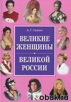 Книга Великие женщины великой России