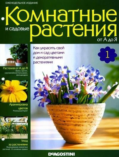 Книга Журнал: Комнатные и садовые растения от А до Я №1 (2014)