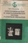 Книга Электрофизические и электрохимические методы размерной обработки