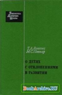 Книга О детях с отклонениями в развитии.