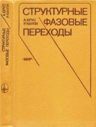 Книга Структурные фазовые переходы