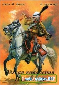 Книга Легкая кавалерия Наполеона.