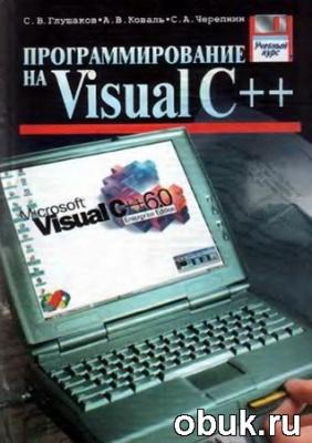 Книга Программирование на Visual C++