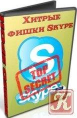 Книга Хитрые фишки Skype