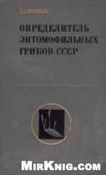 Определитель энтомофильных грибов СССР
