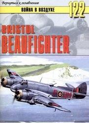 Книга Война в воздухе №122. Bristol Beaufighter