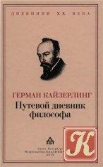 Книга Путевой дневник философа