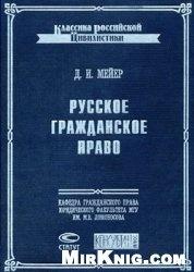 Книга Русское гражданское право. Часть 1