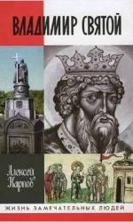 Книга Владимир Святой