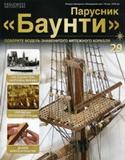 "Журнал Парусник ""Баунти"" №29 2012"