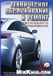 Техническое обслуживание и ремонт легкового автомобиля