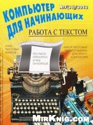 Журнал Компьютер для начинающих №7 2012