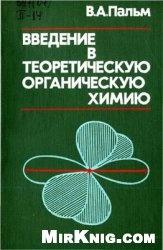 Книга Введение в теоретическую органическую химию