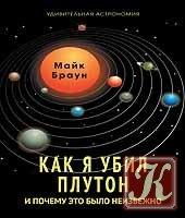 Книга Как я убил Плутон и почему это было неизбежно