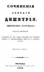 Книга Сочиненiя святаго Димитрiя, митрополита Ростовскаго