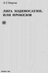 Книга Лига Ходеносауни, или ирокезов
