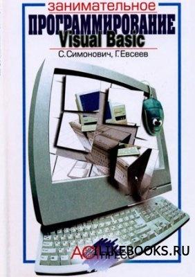 Книга Симонович С.В., Евсеев Г.А. - Занимательное программирование: Visual Basic: Книга для детей, родителей и учителей