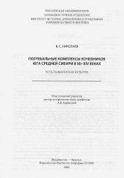 Погребальные комплексы кочевников юга Средней Сибири в XII - XIV веках.