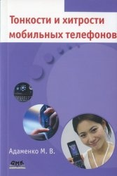 Книга Alcatel, Motorola, Nokia, Siemens, Samsung, SonyEricsson, схемы, телефон, мобильник, сотовый, программирование, SIM-карта, кабели, клонирование, радиолюбитель