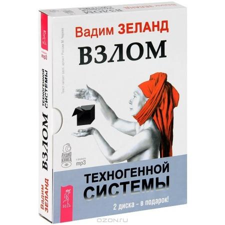Вадим Зеланд «Взлом техногенной системы»