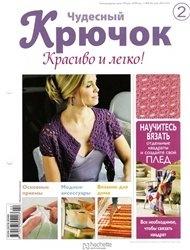 Журнал Чудесный крючок. Красиво и легко! № 2 2011
