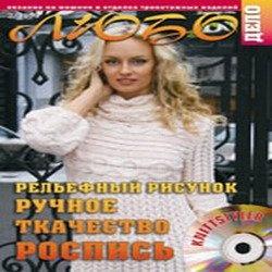 Журнал Диск к журналу Любо-дело №2 2009