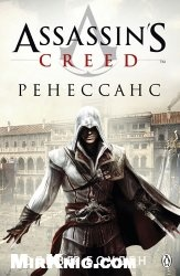 Книга Assassin`s Creed: Renaissance