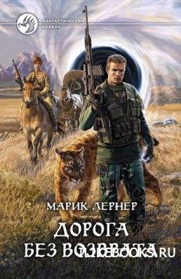 Книга Лернер Марик - Дорога без возврата (аудиокнига)