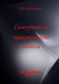 Книга Самоучитель практического гипноза.
