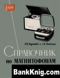 Книга Справочник по магнитофонам