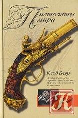 Книга Пистолеты мира