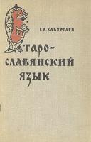 Книга Старославянский язык