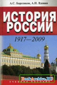 Книга История России. 1917-2009.
