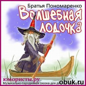 Пономаренко Братья - Волшебная лодочка (аудиокнига)